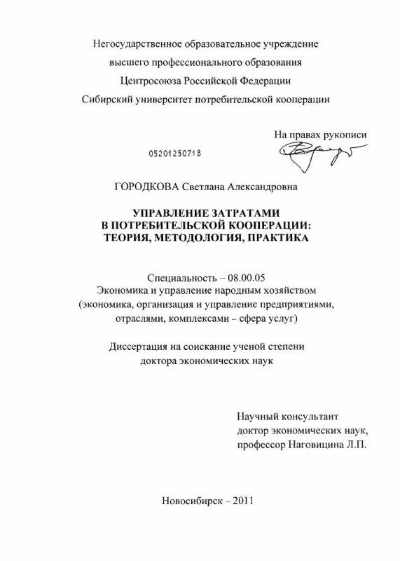 Титульный лист Управление затратами в потребительской кооперации : теория, методология, практика