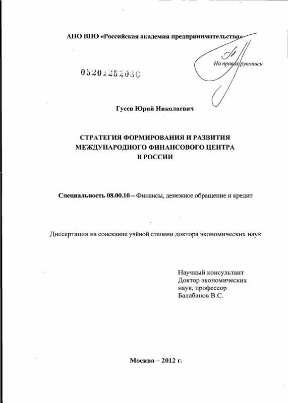 Титульный лист Стратегия формирования и развития международного финансового центра в России