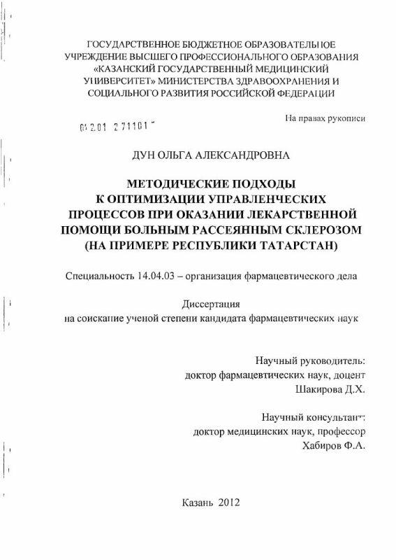 Титульный лист Методические подходы к оптимизации управленческих процессов при оказании лекарственной помощи больным рассеянным склерозом (на примере Республики Татарстан)