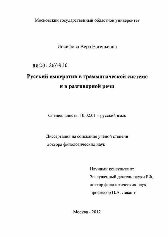 Титульный лист Русский императив в грамматической системе и в разговорной речи.