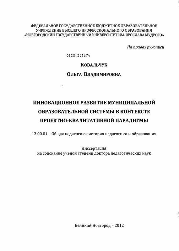 Титульный лист Инновационное развитие муниципальной образовательной системы в контексте проектно-квалитативной парадигмы