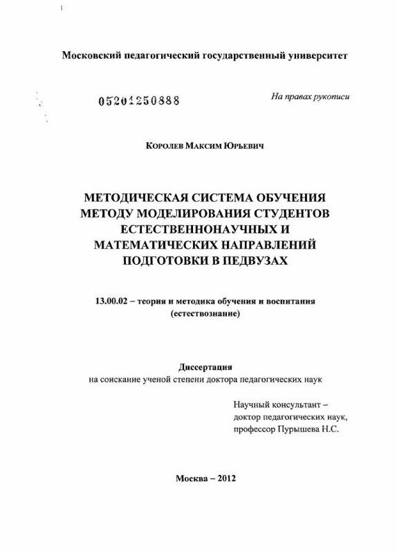 Титульный лист Методическая система обучения методу моделирования студентов естественнонаучных и математических направлений подготовки в педвузах