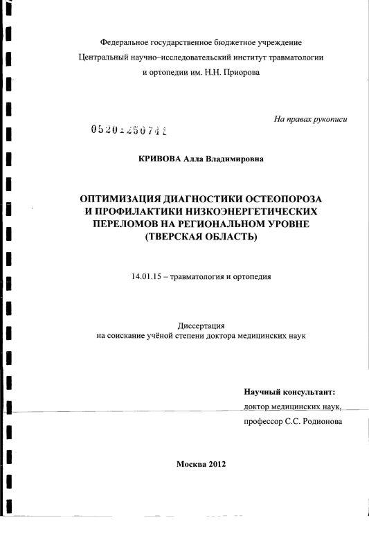Титульный лист Оптимизация диагностики остеопороза и профилактики низкоэнергетических переломов на региональном уровне (Тверская область)