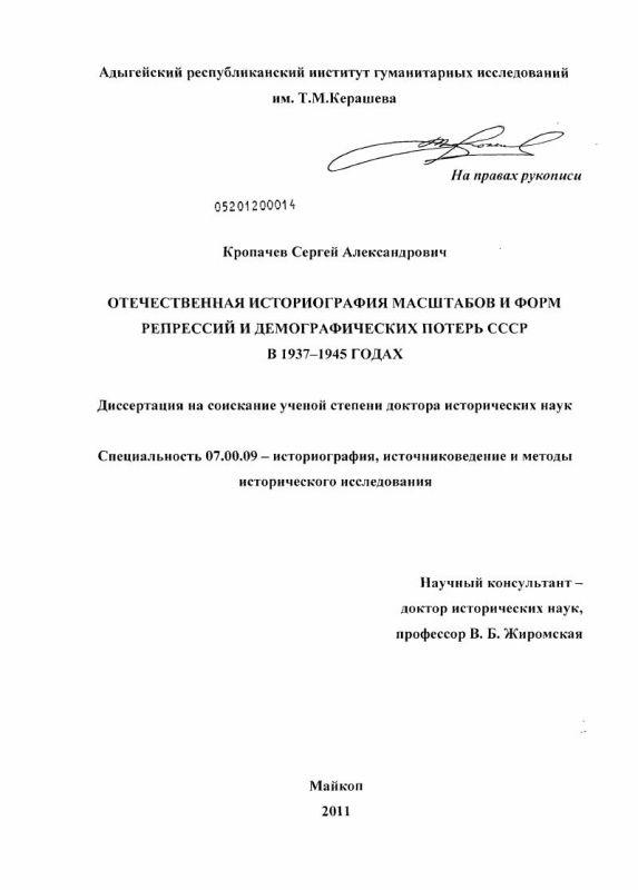 Титульный лист Отечественная историография масштабов и форм репрессий и демографических потерь СССР в 1937-1945 годах