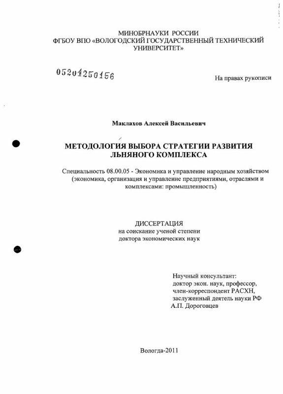 Титульный лист Методология выбора стратегии развития льняного комплекса
