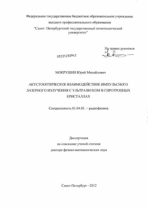 Титульный лист Акустооптическое взаимодействие импульсного лазерного излучения с ультразвуком в гиротропных кристаллах