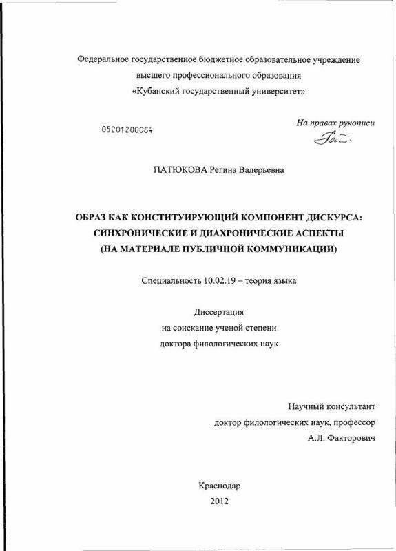 Титульный лист Образ как конституирующий компонент дискурса: синхронические и диахронические аспекты : на материале публичной коммуникации