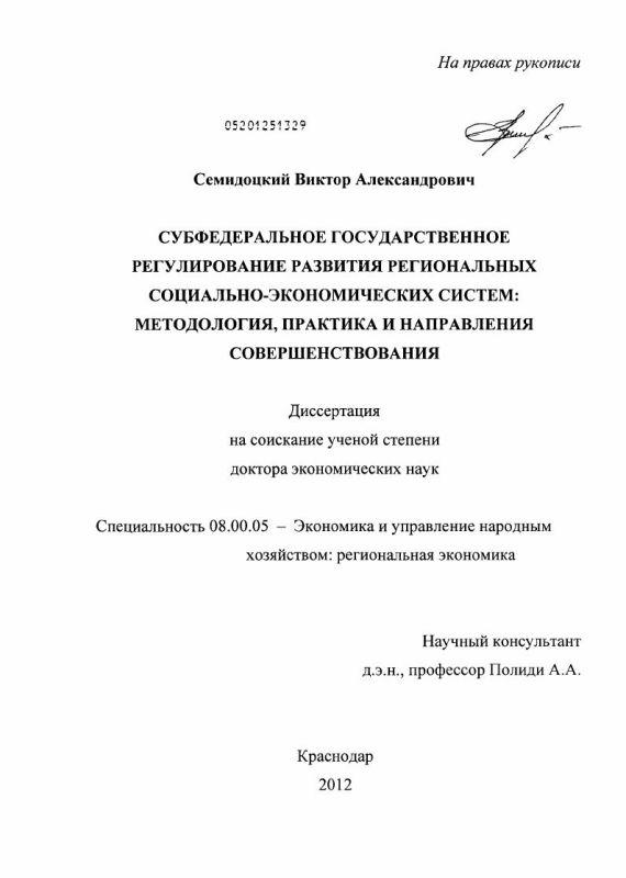 Титульный лист Субфедеральное государственное регулирование развития региональных социально-экономических систем: методология, практика и направления совершенствования