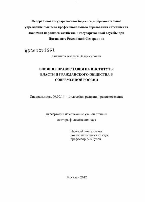 Титульный лист Влияние православия на институты власти и гражданского общества в современной России
