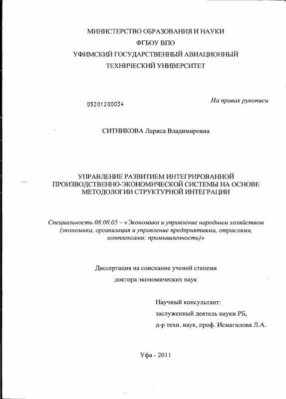 Титульный лист Управление развитием интегрированной производственно-экономической системы на основе методологии структурной интеграции