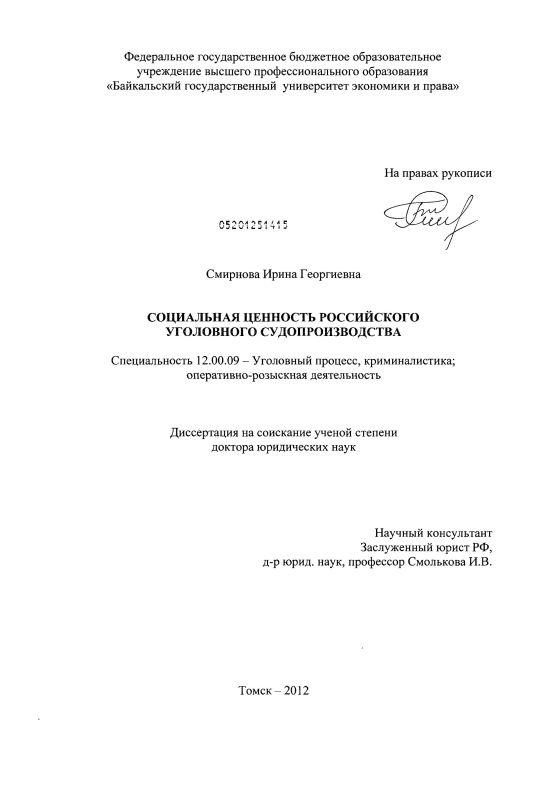 Титульный лист Социальная ценность российского уголовного судопроизводства