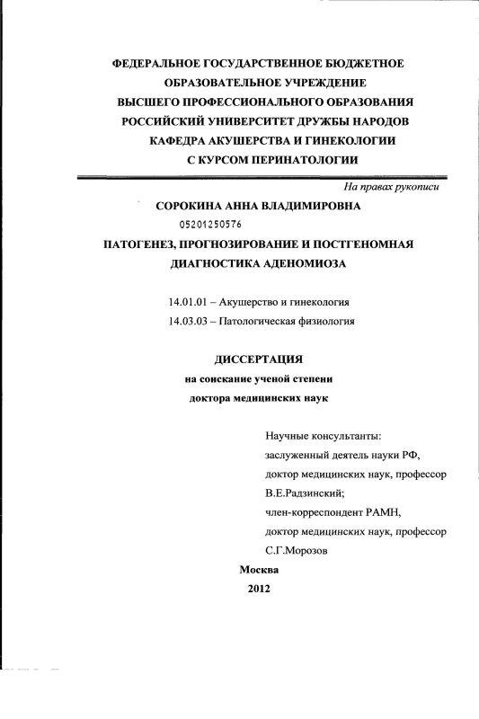 Титульный лист Патогенез, прогнозирование и постгеномная диагностика аденомиоза