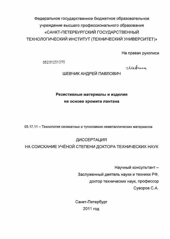 Титульный лист Резистивные материалы и изделия на основе хромита лантана