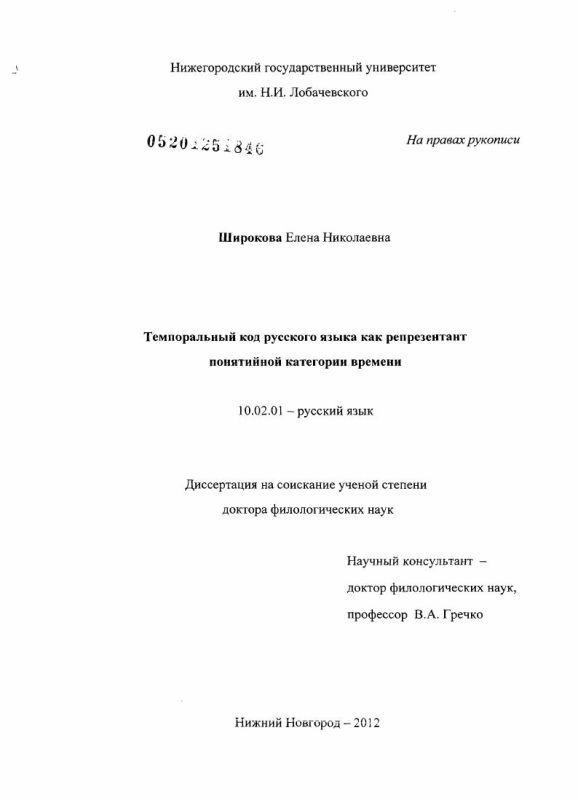 Титульный лист Темпоральный код русского языка как репрезентант понятийной категории времени