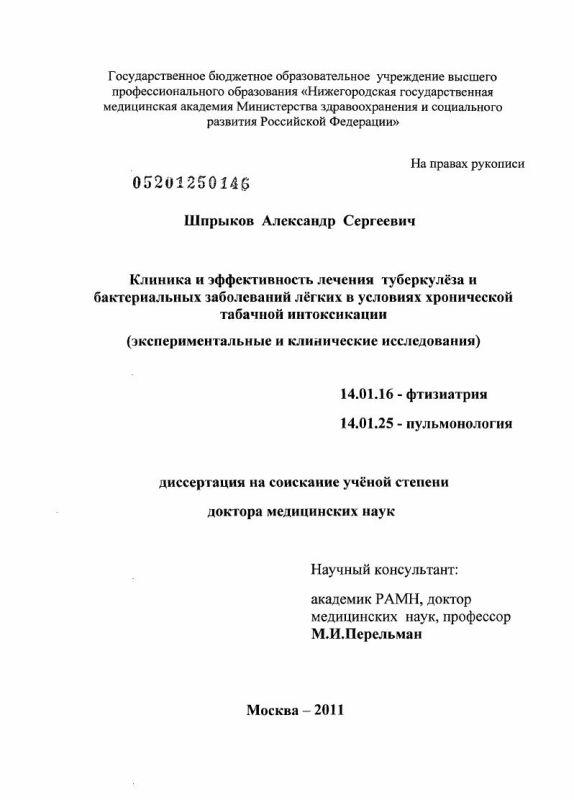 Титульный лист КЛИНИКА И ЭФФЕКТИВНОСТЬ ЛЕЧЕНИЯ ТУБЕРКУЛЕЗА И БАКТЕРИАЛЬНЫХ ЗАБОЛЕВАНИЙ ЛЕГКИХ В УСЛОВИЯХ ХРОНИЧЕСКОЙ ТАБАЧНОЙ ИНТОКСИКАЦИИ (ЭКСПЕРИМЕНТАЛЬНЫЕ И КЛИНИЧЕСКИЕ ИССЛЕДОВАНИЯ)