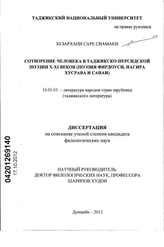 Титульный лист Сотворение человека в таджикско-персидской поэзии Х-ХI веков (поэзия Фирдоуси, Насира Хусрава и Санаи)