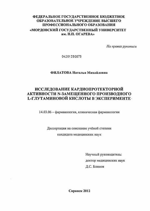 Титульный лист Исследование кардиопротекторной активности N-замещенного производного L-глутаминовой кислоты в эксперименте