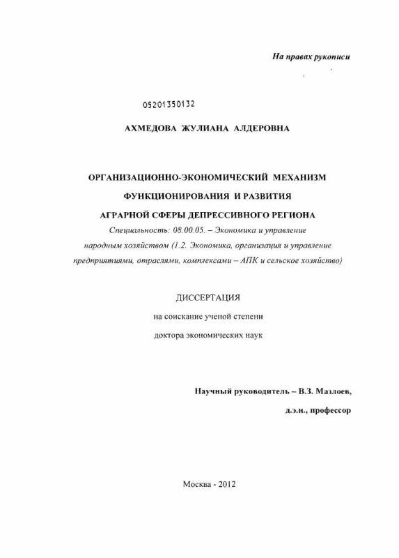 Титульный лист Организационно-экономический механизм функционирования и развития аграрной сферы депрессивного региона