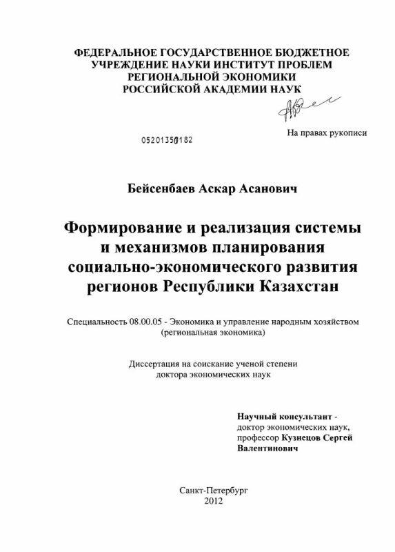 Титульный лист Формирование и реализация системы и механизмов планирования социально-экономического развития регионов Республики Казахстан