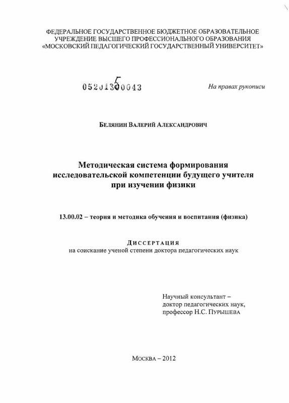 Титульный лист Методическая система формирования исследовательской компетенции будущего учителя при изучении физики