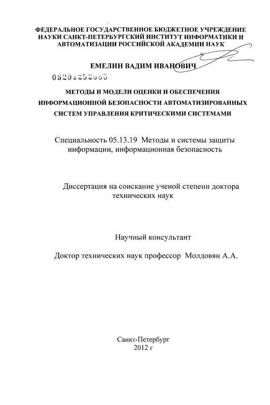 Титульный лист Методы и модели оценки и обеспечения информационной безопасности автоматизированных систем управления критическими системами