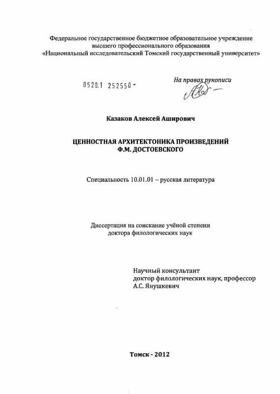 Титульный лист Ценностная архитектоника произведений Ф.М. Достоевского