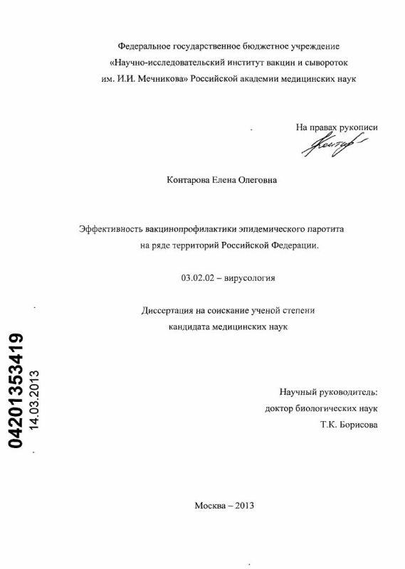 Титульный лист Эффективность вакцинопрофилактики эпидемического паротита на ряде территорий Российской Федерации
