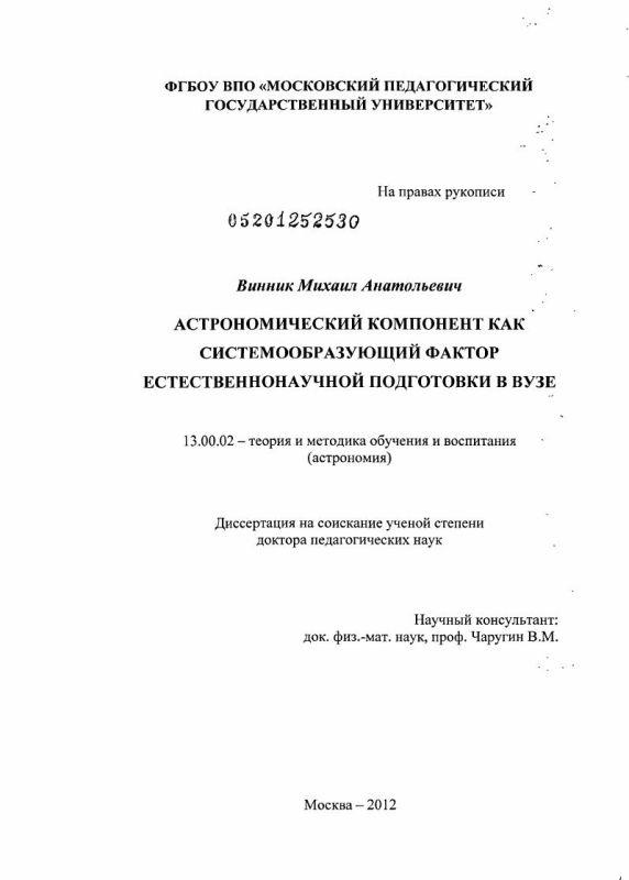 Титульный лист Астрономический компонент как системообразующий фактор естественнонаучной подготовки в вузе