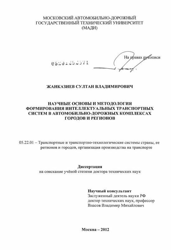 Титульный лист Научные основы и методология формирования интеллектуальных транспортных систем в автомобильно-дорожных комплексах городов и регионов