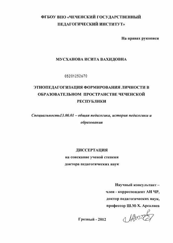 Титульный лист Этнопедагогизация формирования личности в образовательном пространстве Чеченской Республики