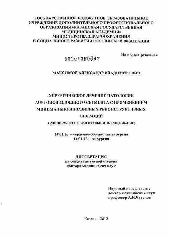 Титульный лист Хирургическое лечение патологии аортоподвздошного сегмента с применением минимально инвазивных реконструктивных операций (клинико-экспериментальное исследование)