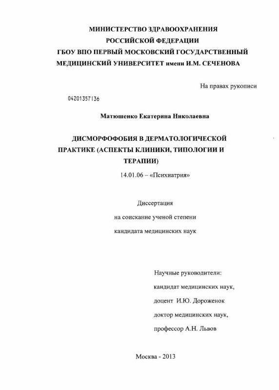 Титульный лист Дисморфофобия в дерматологической практике (аспекты клиники,типологии и терапии)