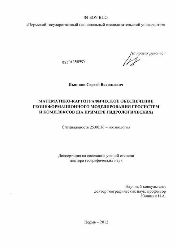 Титульный лист Математико-картографическое обеспечение геоинформационного моделирования геосистем и комплексов (на примере гидрологических)
