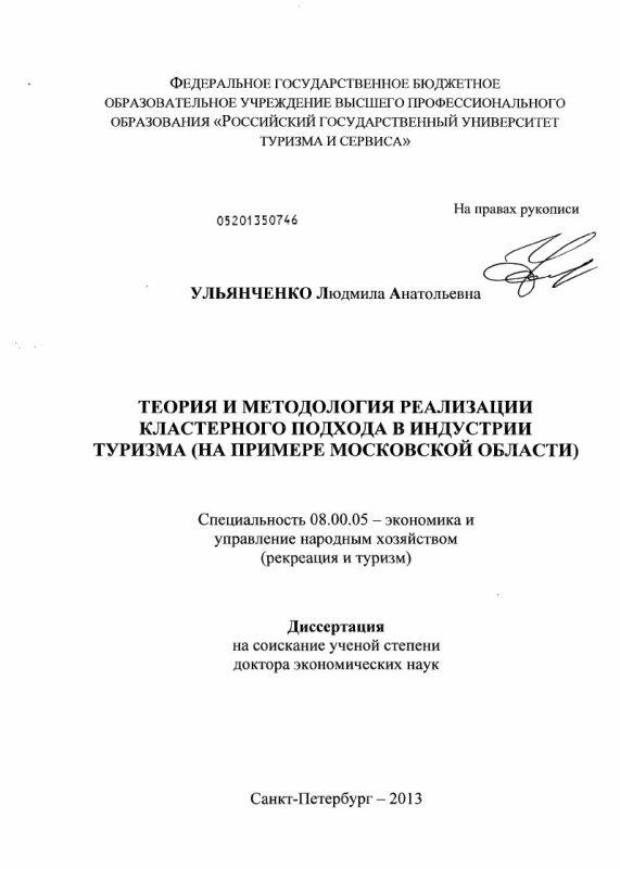 Титульный лист Теория и методология реализации кластерного подхода в индустрии туризма (на примере Московской области)