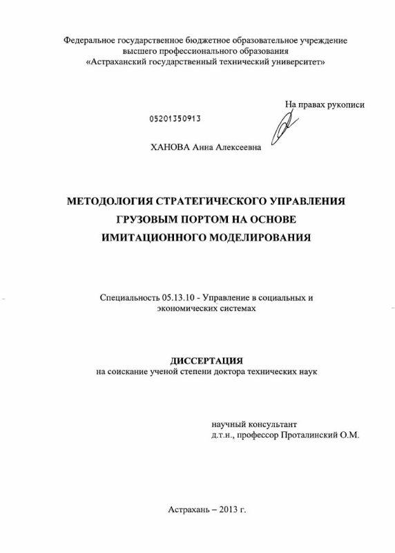 Титульный лист Методология стратегического управления грузовым портом на основе имитационного моделирования