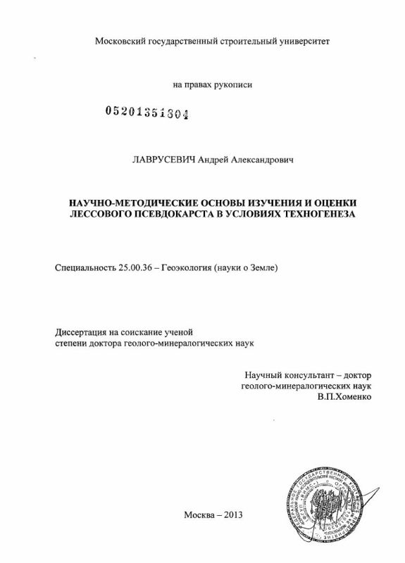 Титульный лист Научно-методические основы изучения и оценки лессового псевдокарста в условиях техногенеза