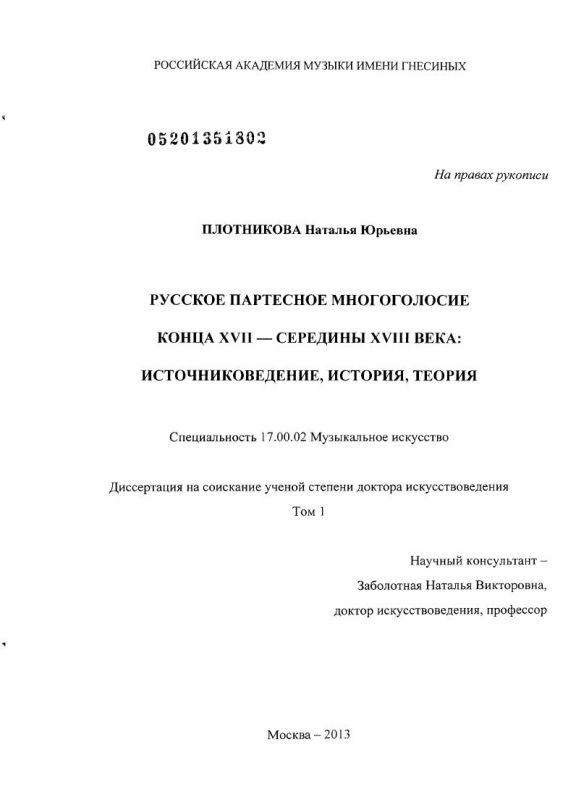 Титульный лист Русское партесное многоголосие конца XVII - середины XVIII века : источниковедение, история, теория