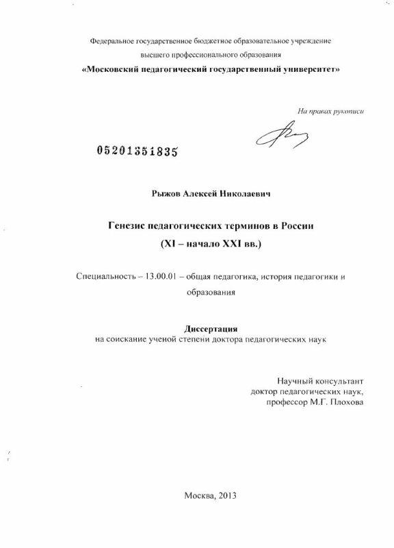 Титульный лист Генезис педагогических терминов в России : XI – начало XXI вв.