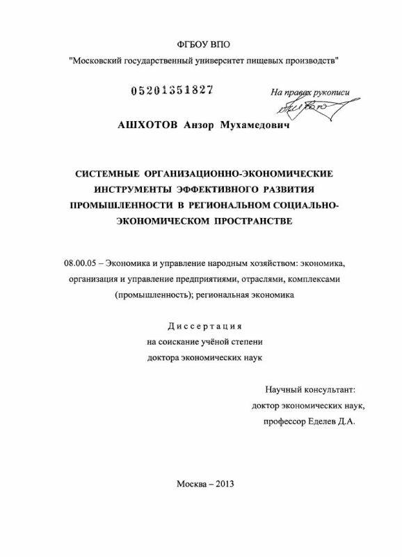 Титульный лист Системные организационно-экономические инструменты эффективного развития промышленности в региональном социально-экономическом пространстве