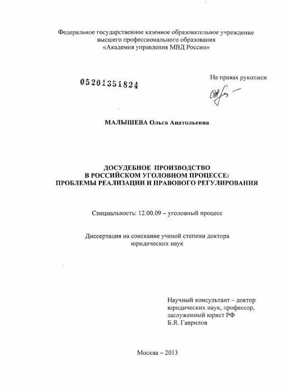 Титульный лист Досудебное производство в российском уголовном процессе: проблемы реализации и правового регулирования
