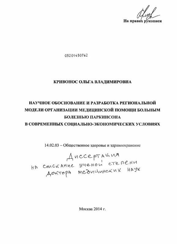 Титульный лист Научное обоснование и разработка региональной модели организации медицинской помощи больным болезнью Паркинсона в современных социально-экономических условиях