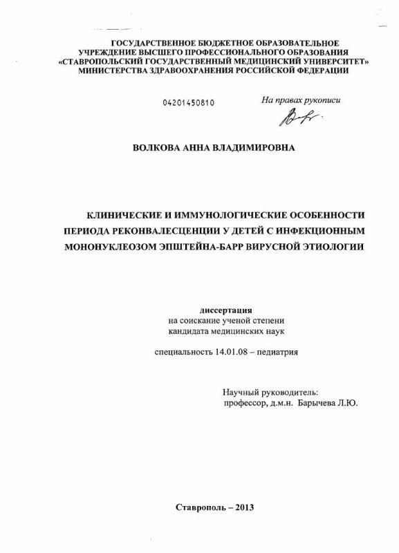 Титульный лист Клинические и иммунологические особенности периода реконвалесценции у детей с инфекционным мононуклеозом Эпштейна-Барр вирусной этиологии