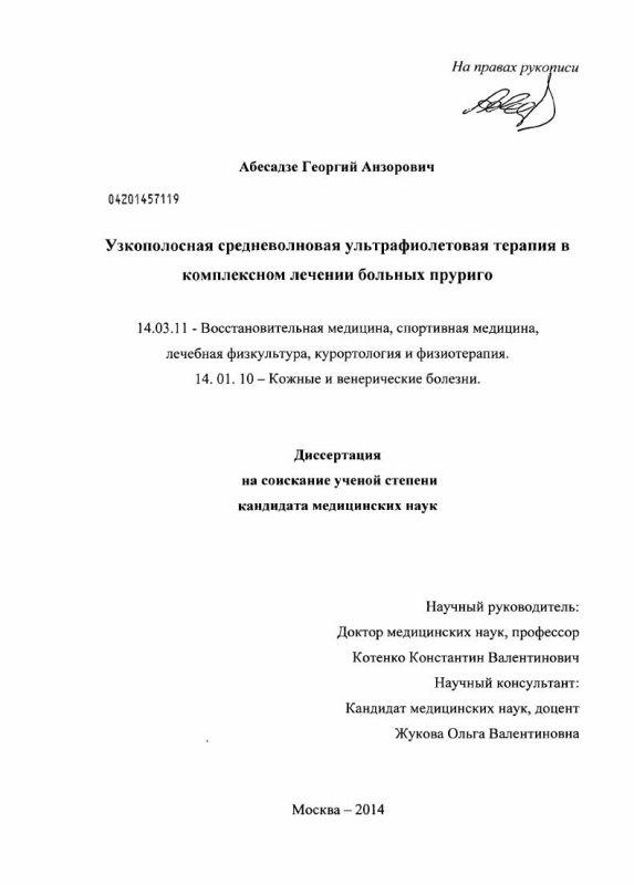 Титульный лист Узкополосная средневолновая ультрафиолетовая терапия в комплексном лечении больных пруриго