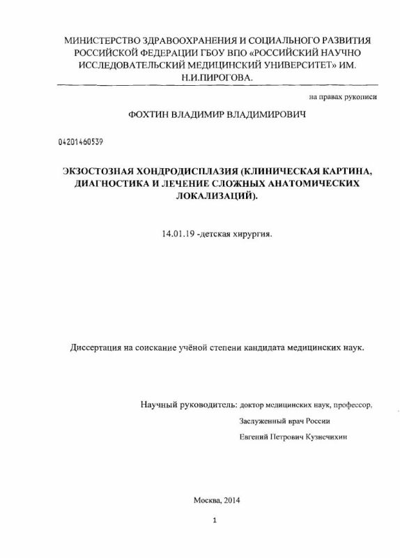 Титульный лист Экзостозная хондродисплазия (клиническая картина, диагностика и лечение сложных анатомических локализаций)