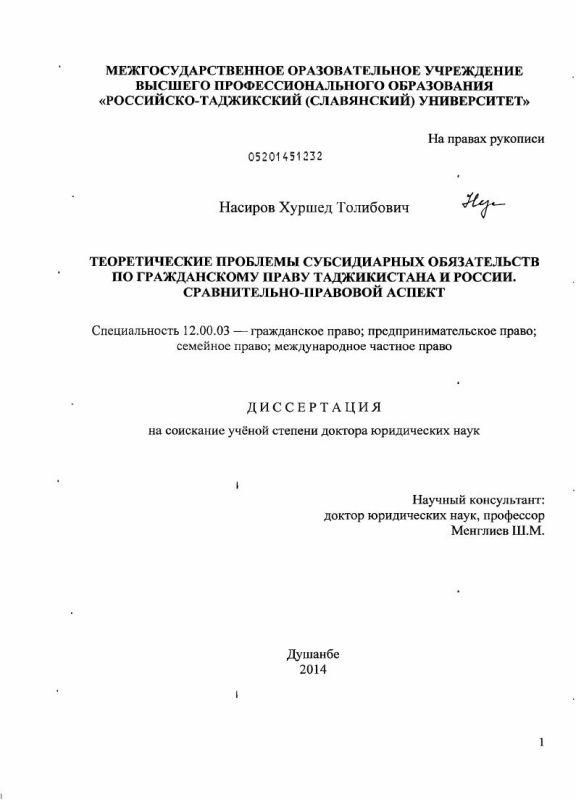 Титульный лист Теоретические проблемы субсидиарных обязательств по гражданскому праву Таджикистана и России. Сравнительно-правовой аспект
