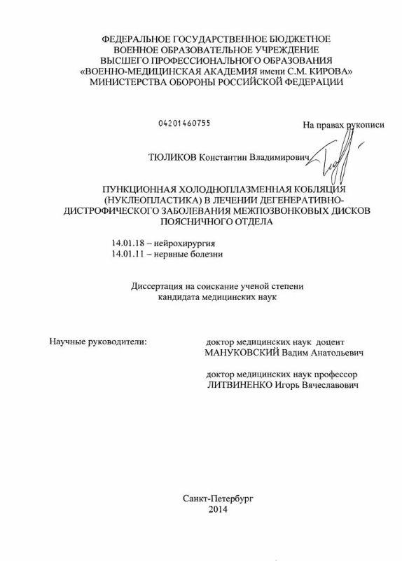 Титульный лист Пункционная холодноплазменная кобляция (нуклеопластика) в лечении дегенеративно-дистрофического заболевания межпозвонковых дисков поясничного отдела