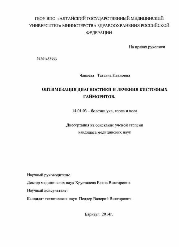 Титульный лист Оптимизация диагностики и лечения кистозных гайморитов