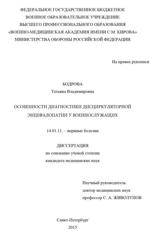 Титульный лист Особенности диагностики дисциркуляторной энцефалопатии у военнослужащих