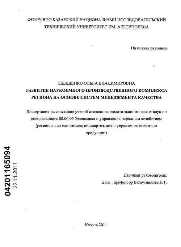 Титульный лист Развитие наукоемкого производственного комплекса региона на основе систем менеджмента качества