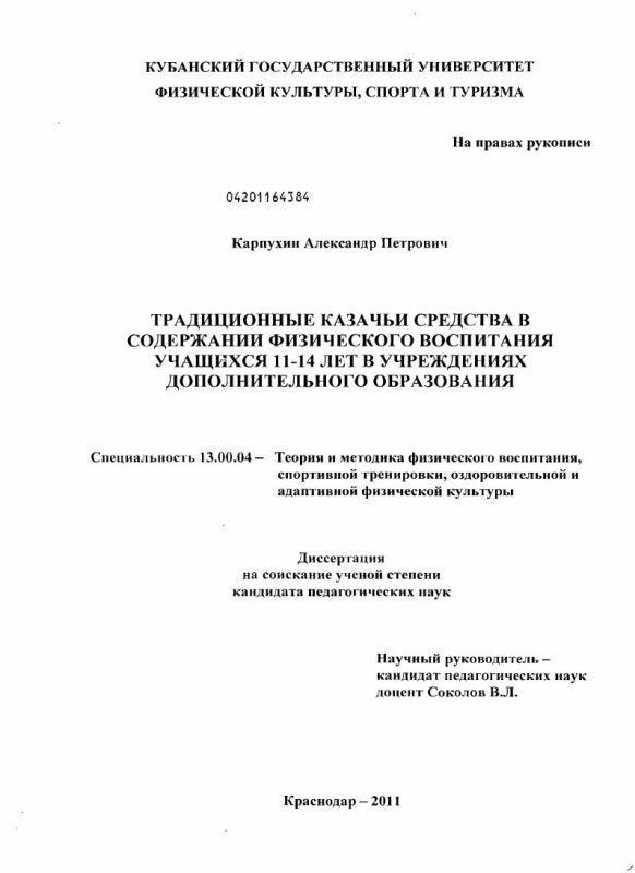 Титульный лист Традиционные казачьи средства в содержании физического воспитания учащихся 11-14 лет в учреждениях дополнительного образования